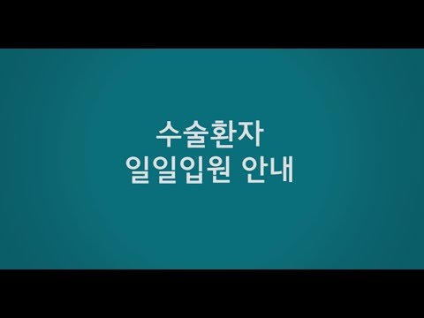 국민건강보험 일산병원 통원수술 1일 입원수술 안내