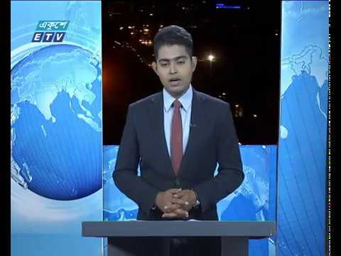 রাত ০১টার সংবাদ || ২২ সেপ্টেম্বর ২০১৯