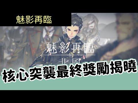 《魅影再臨》 EXOS HEROES ► 核心突襲獎勵揭曉 又想靠賽抽武器和裝備 | 薄荷貓❤