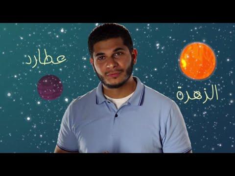 ما هو أسخن كوكب في المجموعة الشمسية