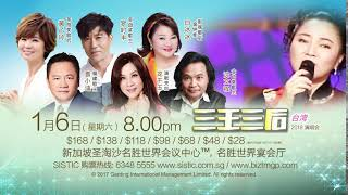 Taiwan 3 Kings & 3 Queens Concert