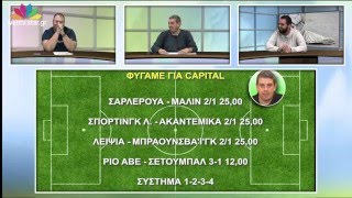 THE MUBET SHOW επεισόδιο 29/1/2016