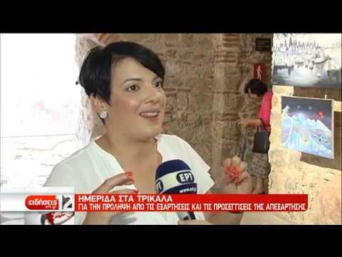 Ημερίδα στα Τρίκαλα για την πρόληψη από τις εξαρτήσεις | 26/06/2019 | ΕΡΤ