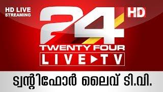 Video 24 News Live TV | Live latest Malayalam News | Twenty Four | HD Live Streaming MP3, 3GP, MP4, WEBM, AVI, FLV Juli 2019