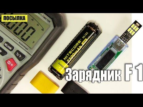 Зарядное устройство - Power Bank Nitecore F1