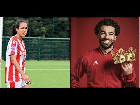 """""""مو سارة""""..لاعبة ستوك سيتي تكشف تأثير تألق محمد صلاح في الدوري الإنجليزي عليها"""