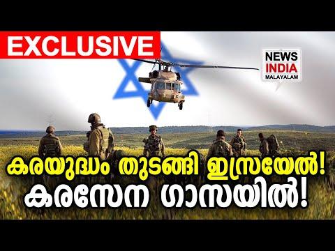 സൈന്യം മുന്നേറുന്നു | Israel Defense Forces  in Gaza Strip | NEWS INDIA MALAYALAM