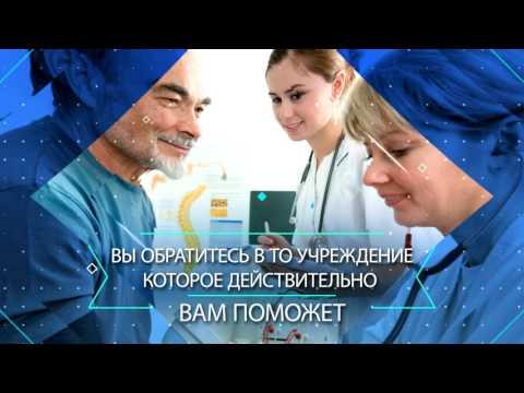 Лечение в Израиле. Медицинский туризм. Medical Tourism. Israel.