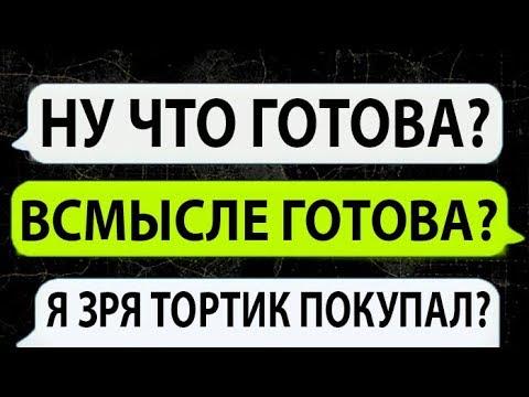 Самые смешные и необычные СМС переписки от ПОДПИСЧИКОВ (видео)