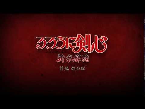 (Blu-ray menu animation) Rurouni Kenshin Shin Kyoto-Hen