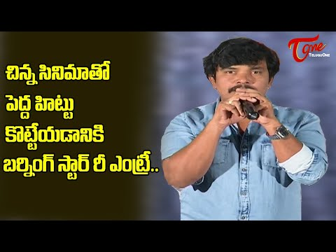 Burning Star Sampurnesh Babu Nice Speech at Bazar Rowdy Press Meet | TeluguOne Cinema