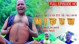 VIRAL | भाइरल | KAMAL GAULE's 17th Gaijatra