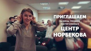 Приглашаем на курсы, тренинги и мастер-классы в Центр М.С.Норбекова в Москве!