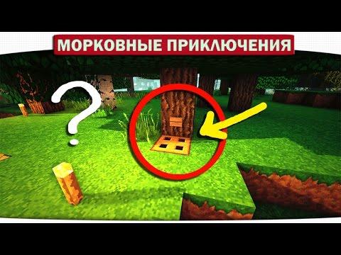 ч.05 СЕКРЕТНЫЙ ВХОД В ДОМ?!! - Морковные приключения (Minecraft Let's Play)