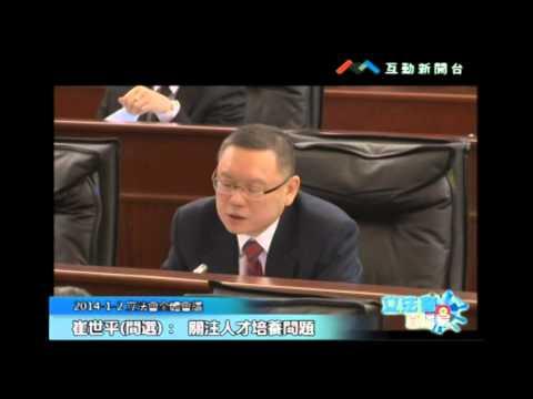 崔世平20140102立法會議