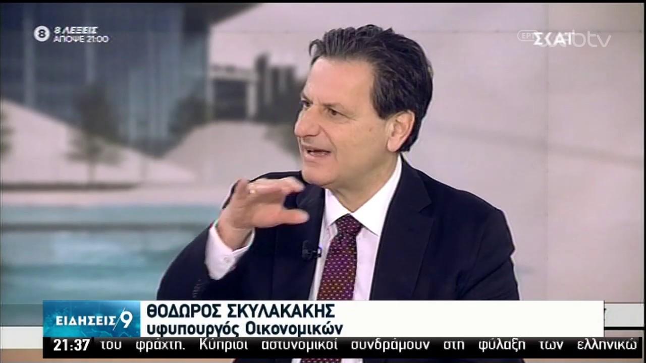 Χαλάρωση δημοσιονομικών κανόνων ζητά η Ελλάδα λόγω κορονοϊού   10/03/2020   EΡΤ