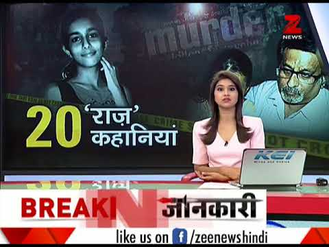 Aarushi murder case: This is what Allahabad High Court said in the verdict
