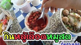 กินหลู้เลือดหมูสดๆ อาหารพื้นบ้านล้านนา - Spicy Blood and minced Fresh pork salad