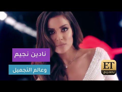 نادين نجيم بطلة حملة دعائية لمستحضرات التجميل..وهذه تفاصيلها