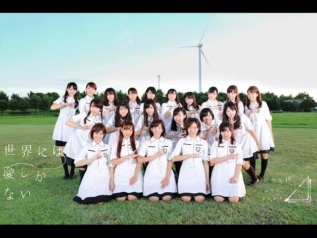 欅坂46『世界には愛しかない』踊ってみた(百合坂46 14名+有志メンバー7名)