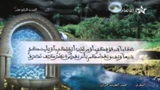 المصحف المرتل الحزب 14 للمقرئ محمد الطيب حمدان HD