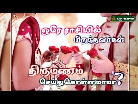 Ore Raasiyil Piranthavarkal Thirumanam Seithukollalaamaa..?