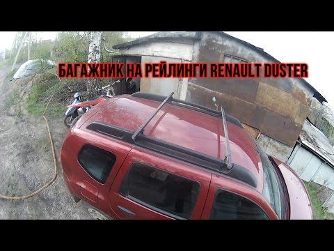 Багажник на рейлинги для рено дастер отзывы фото