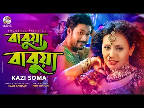 Kazi Soma | Babua Babua | বাবুয়া বাবুয়া | New Song | Bangla Music Video 2020 | Soundtek