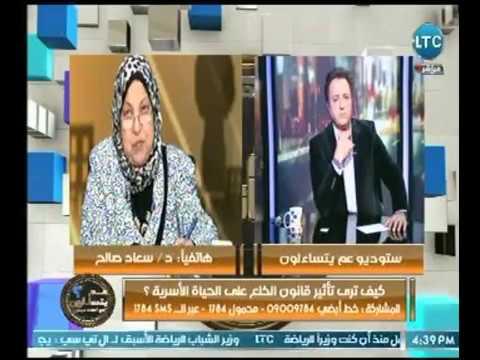العرب اليوم - شاهد: سعاد صالح تنتقد قانون الخُلع على الهواء