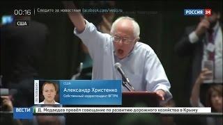 Съезд Демократической партии в Филадельфии открылся скандалом