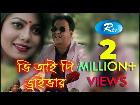 VIP Driver | Mir Sabbir | Tanjika | Rtv Special Drama | Rtv