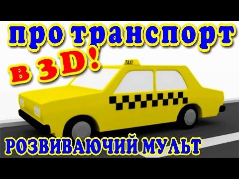 #Мультики українською мовою про машинки для дітей. Українські мультфільми. Сar cartoon for kids