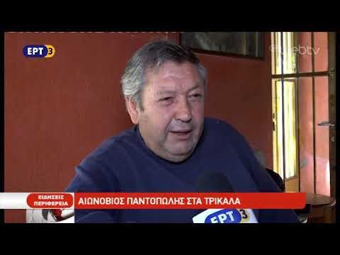 Αιωνόβιος παντοπώλης στα Τρίκαλα | ΕΡΤ