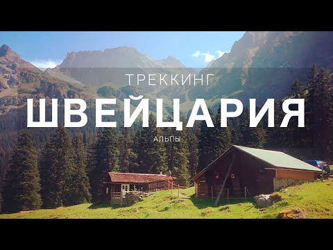 Второй поход по Швейцарии (видео)