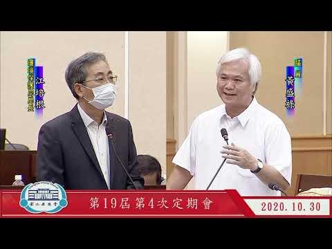 1091030彰化縣議會第19屆第4次定期會(另開Youtube視窗)