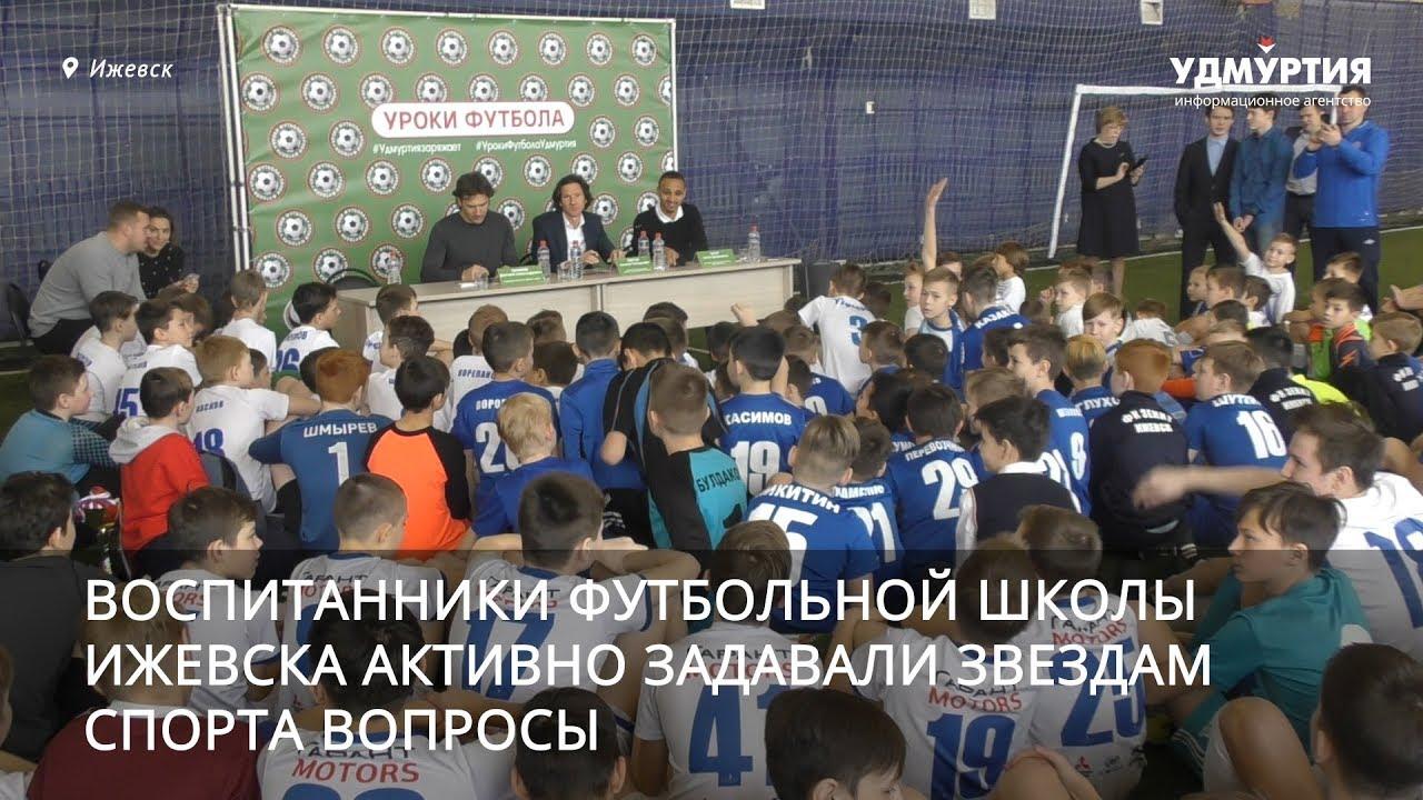 «Урок футбола» преподали в Ижевске Алексей Смертин и Питер Одемвингие