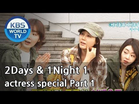 2 Days and 1 Night Season 1 | 1박 2일 시즌 1 - actress special, par 1 (видео)
