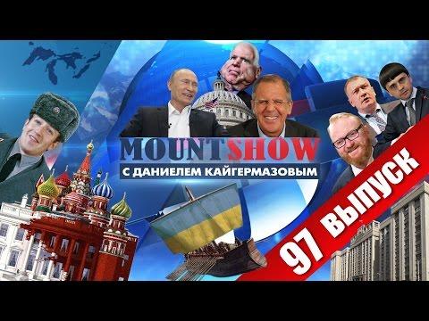 Маккейн оскорбил Лаврова и Путина. MOUNT SHOW #97 (видео)