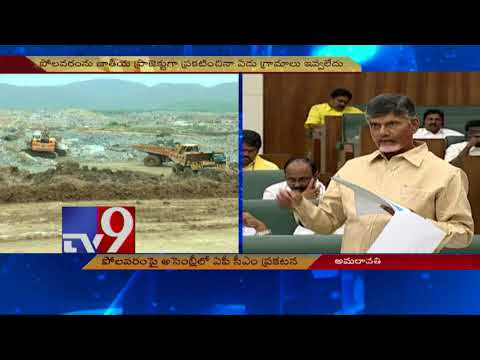 Chandrababu on Polavaram Project || AP Assembly