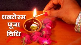Dhanteras Puja Vidhi - How to do Dhanteras Puja on Diwali Festival for Good Health, Wealth