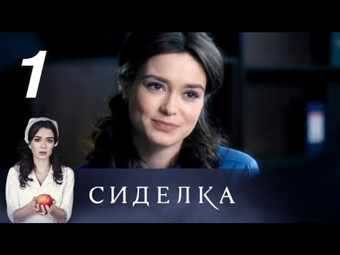 Сиделка. 1 серия (2018) Остросюжетная мелодрама @ Русские сериалы (видео)