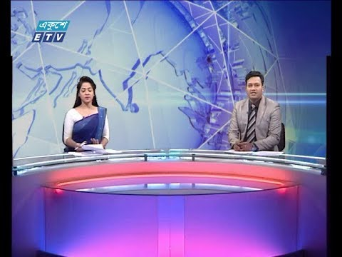 দুপুর ০২ টার সংবাদ ২৪ সেপ্টেম্বর ২০১৮ |