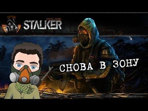 Бадди в Stalker Online [Снова в зону]