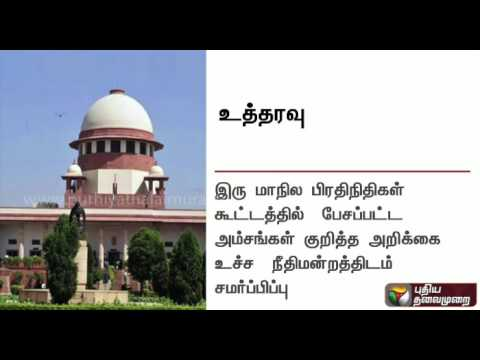 SC-order-on-Cauvery-Management-Board--4-states-to-provide-names-of-members-by-tomorrow