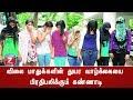 விலை மாதுக்களின் துயர வாழ்க்கையை பிரதிபலிக்கும் கண்ணாடி 1/2 | News7 Tamil