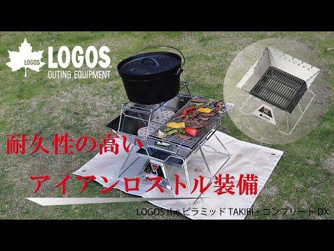 【超短動画】 LOGOS the ピラミッドTAKIBI ・コンプリートDX
