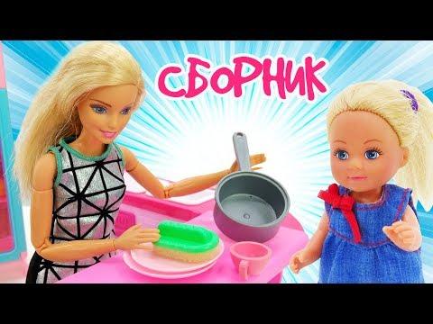 Про Барби и Штеффи все серии. Игры одевалки. Видео для девочек видео