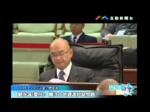 劉永誠20140123立法會議