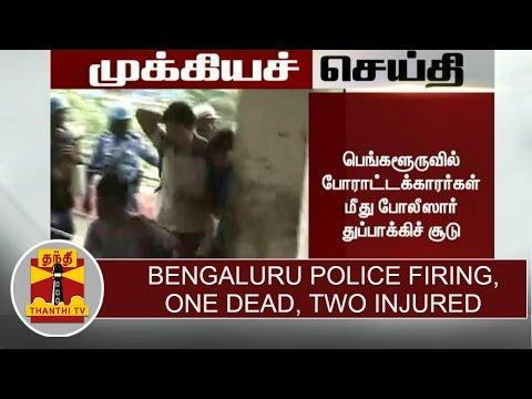 BREAKING--Bengaluru-police-firing--One-dead-Two-Injured-Thanthi-TV