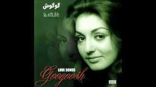 Googoosh - Eshghe Darya |گوگوش - عشق  دریا